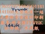 杜邦防螨布 无尘布 颜色牛油纸 环保hdpe高密度聚乙烯纸纤维