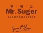 糖朝会甜品加盟好吗 糖朝会甜品加盟优势 糖朝会加盟网