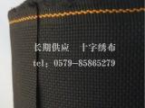 义乌厂家特价 正品橘边24S加厚 黑色11CT中格十字绣布 1米