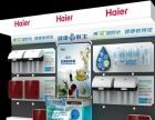 海尔净水机加盟 家用电器 投资金额 1-5万元