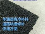 沥青冷补料修补道路有料