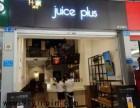 汁家juice plus果汁怎么加盟 汁家加盟费多少钱