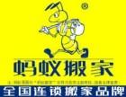 广州蚂蚁搬家公司,服务诚信,价格实惠,欢迎来电预约!
