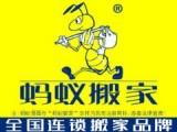 广州蚂蚁搬家公司总部,老字号企业,诚信低价,品质保证