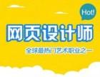 苏州网页设计学校 苏州兴元设计 专业教学12年