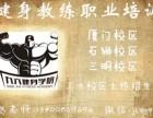 福建九六健身学院 中国零基础健身教练培训领先品牌