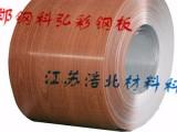 邯钢硅改性彩涂彩钢板常熟一级代理批发零售