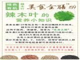 北京减肥辟谷,超值的美食全膳食品推荐