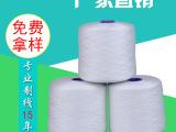 棉包涤包芯线丨现批高拉力棉涤包芯纱线欢迎来电订购