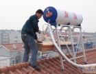 空气能热水器太阳能热水器电热水器专业维修上门服务