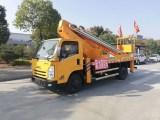 广州厂家直销8-45米高空作业车 有现车