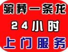 消费全额返还,上海殡葬一条龙免费全程大巴士专车接送
