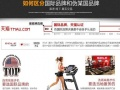 呈现运动与科技之美原装进口SOLE商用健身车