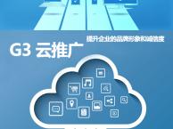 沧州网络推广营销方案,铂艺网络公司设计新颖独特