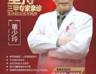 兰州男健医院特邀北京男科名医周柏发亲诊 可电话预约专家号