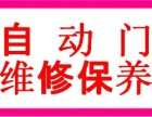 上海自动门维修公司-闵行自动门维修保养-自动感应门维修价格