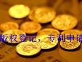 杭州市软件评测,版权登记,专利申请