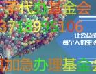 办理北京的基金会自带慈善协会称号