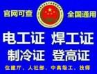 南京电工 南京电焊工培训 南京电工培训 (安监局国网)