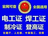 南京电工 南京电焊工培训 南京电工培训 安监局国网