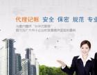 曲靖公司注册 代理记帐 纳税申报 公司注销 工商代理