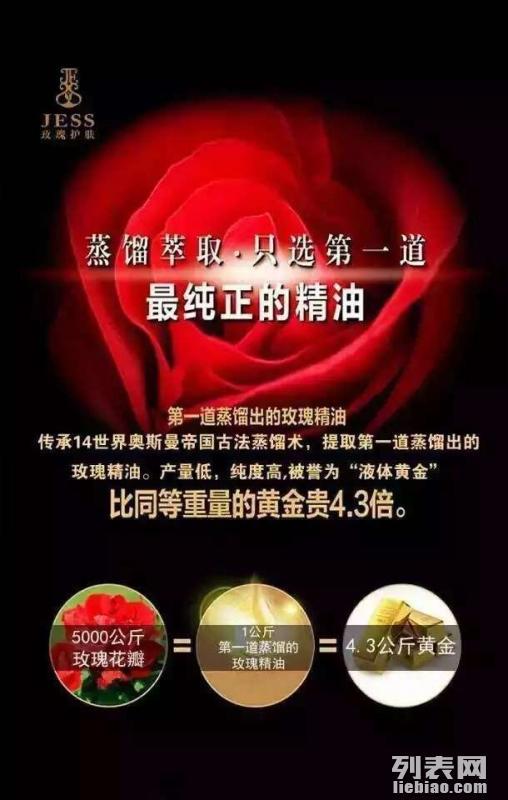 三亚玫瑰谷jess中国玫瑰精油及护肤系列加盟