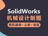 北京火星人solidworks培训到火星人教育