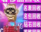 衡阳市名表回收典当二手表衡阳旧手表回收浪琴表帝舵表回收天梭