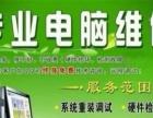 合肥蜀山高新区电脑装系统电脑组装数据恢复电脑升级等