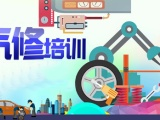 北京线上配资 维修培训线上配资 等级报名