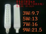 LED横插灯LED节能灯泡3W 5W 7W 9瓦 玉米灯E27大