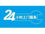 福州小松鼠专修空调燃气灶热水器洗衣机冰箱油烟机空气能太阳能