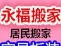 阳泉市永福搬家 专业搬钢琴
