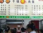 北京超火众品滋干锅煎肉饭加盟