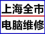 上海电脑上门维修,系统重装,路由器设置