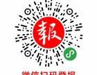 河南南阳登报怎么登报证件遗失挂失登报公司注销清算公告登报