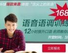 天津环球雅思 特惠168元名师训练营