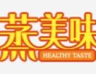 中餐蒸菜加盟蒸美味简洁方便的餐饮项目-赚取人生第一桶金