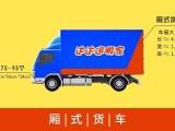 贵阳为民搬家 公司搬迁 设备起重 居民搬家