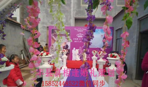 丰县喜相逢婚庆 婚礼布置 婚礼策划