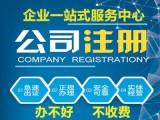 杭州公司注冊營業執照代辦0元注冊公司3天下證