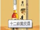 广东十二岭酒业 广东十二岭酒业诚邀加盟