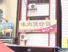 枣冲路口煲仔饭店转让