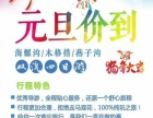 四川省青年旅行社