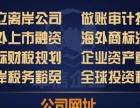 唐山注册香港离岸公司英国美国、个体户大额美金结汇