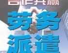 深圳劳务派遣深圳人事外包深圳人力资源公司