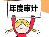 江汉区航空路附近代理招标审计年检审计高新认定审计等优惠中