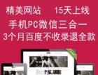 营销型网站建设 生成APP手机PC平板微信四合一
