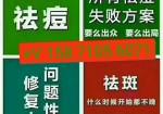 奇颜玉静祛斑生产厂家全国总代理招加盟