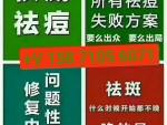 奇颜玉静祛斑总部生产厂家全国总代理招加盟